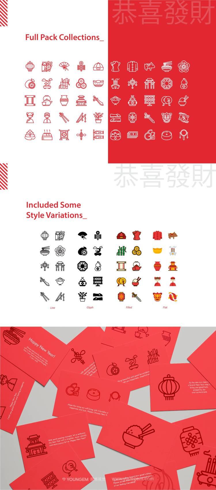 200款农历新年节日类图标素材素材